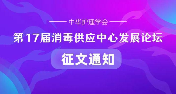 征文通知   中华护理学会第17届消毒供应中心发展论坛